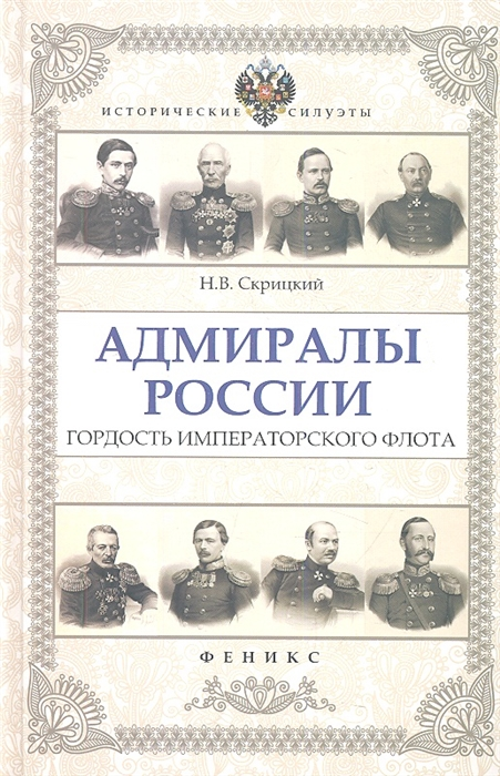 Скрицкий Н. Адмиралы России Гордость императорского флота