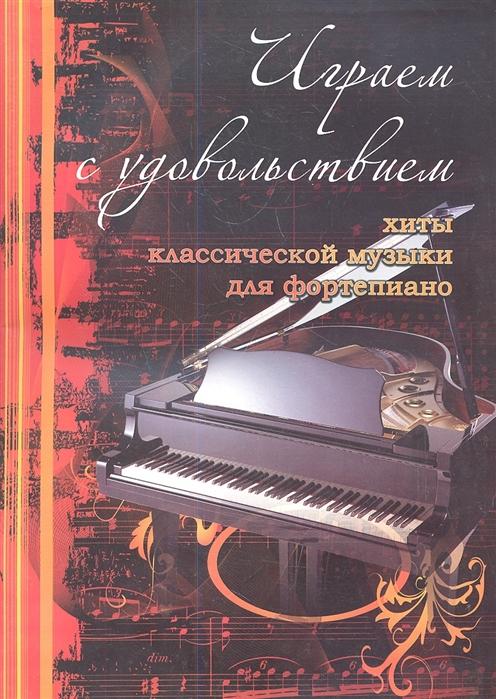Играем с удовольствием хиты классической музыки для фортепиано