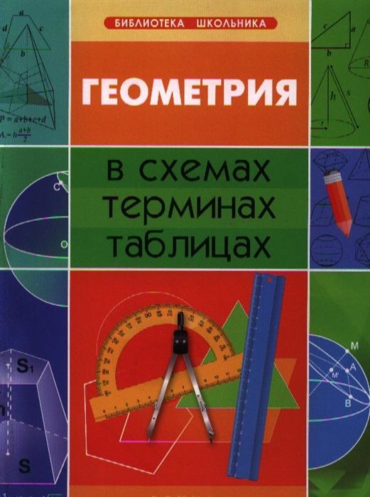 Роганин А. Геометрия в схемах терминах таблицах ирина третьяк геометрия в схемах и таблицах