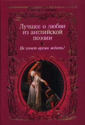 Бастиан Ф. (сост.) Лучшее о любви из английской поэзии Не хочет время ждать все цены