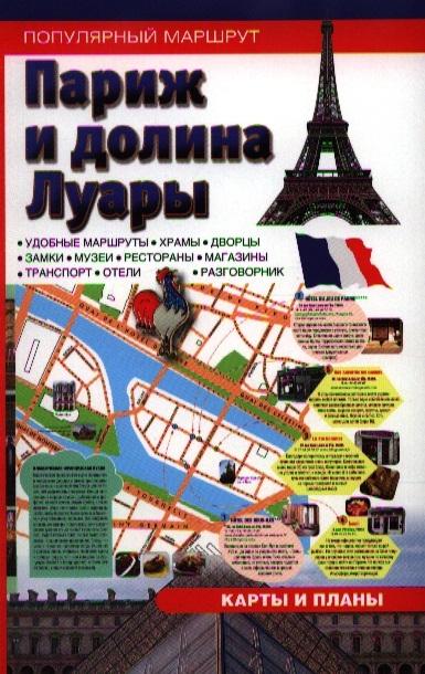Голосовская А. (ред.) Париж и долина Луары