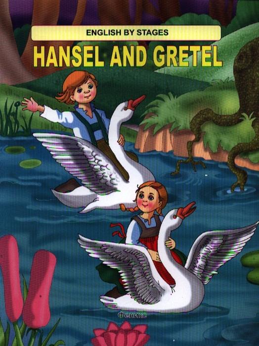 Алексеева Л. (ред.) Hansel and Gretel thomas fulton hansel and gretel