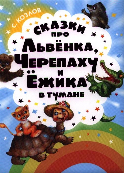 Козлов С. Сказки про Львенка Черепаху и Ежика в тумане сергей козлов про ежика и медвежонка