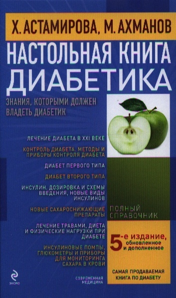 Астамирова Х., Ахманов М. Настольная книга диабетика 5-е издание обновленное и дополненное ахманов м третья стража