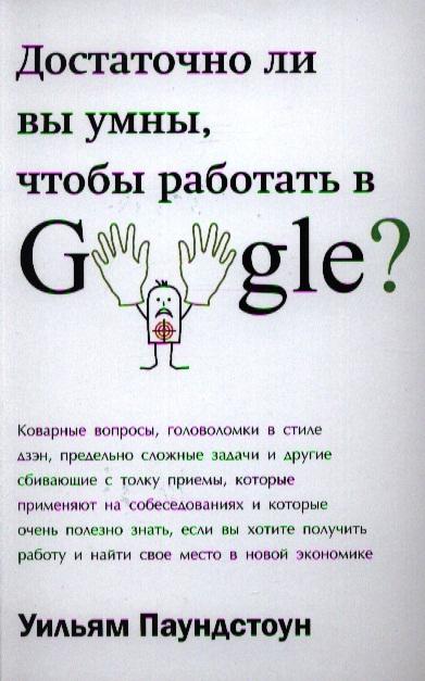 Достаточно ли вы умны чтобы работать в Google