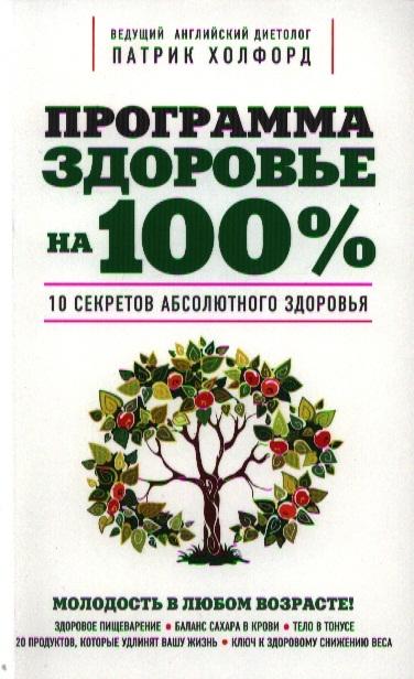 Программа Здоровье на 100 10 секретов абсолютного здоровья