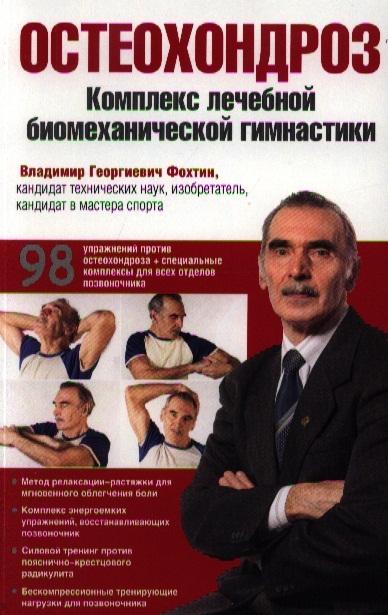 Фохтин В. Остеохондроз Комплекс лечебной биомеханической гимнастики