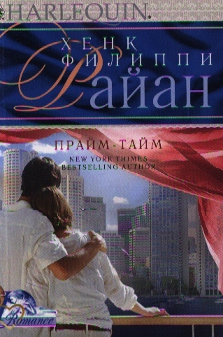 Райан Х. Прайм-тайм Роман