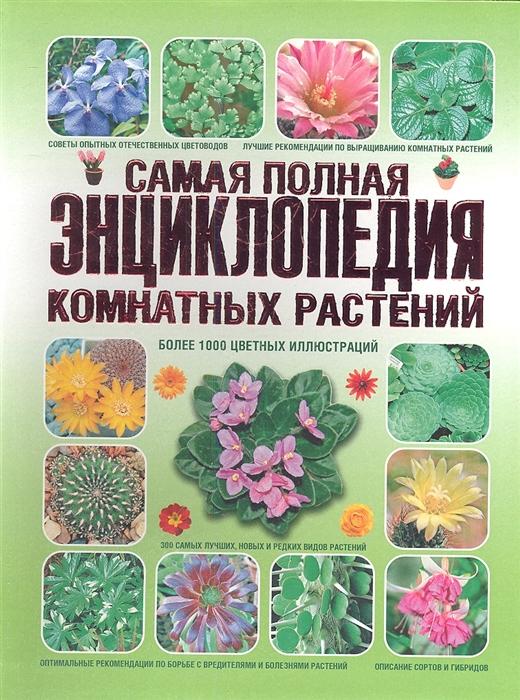 Гапон В., Головкин Б., Горбатовский В. и др. Самая полная энциклопедия комнатных растений