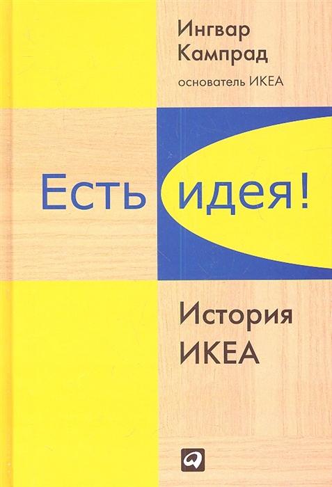 Кампрад И., Торекуль Б. Есть идея История ИКЕА