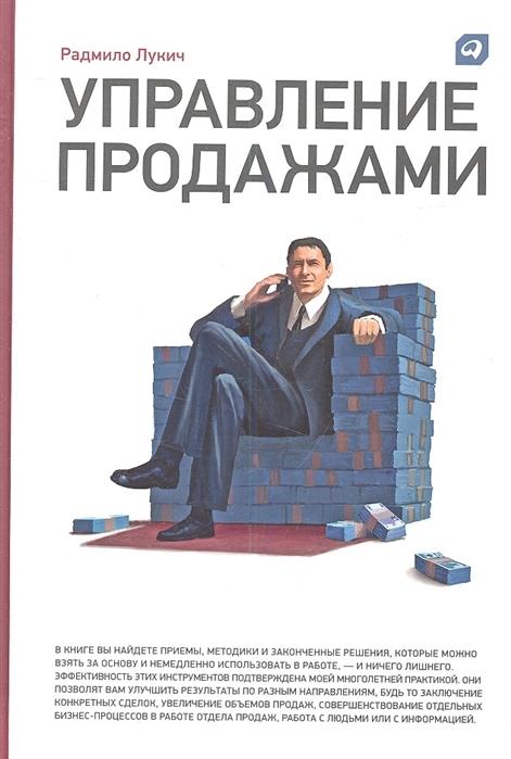 Лукич Р. Управление продажами