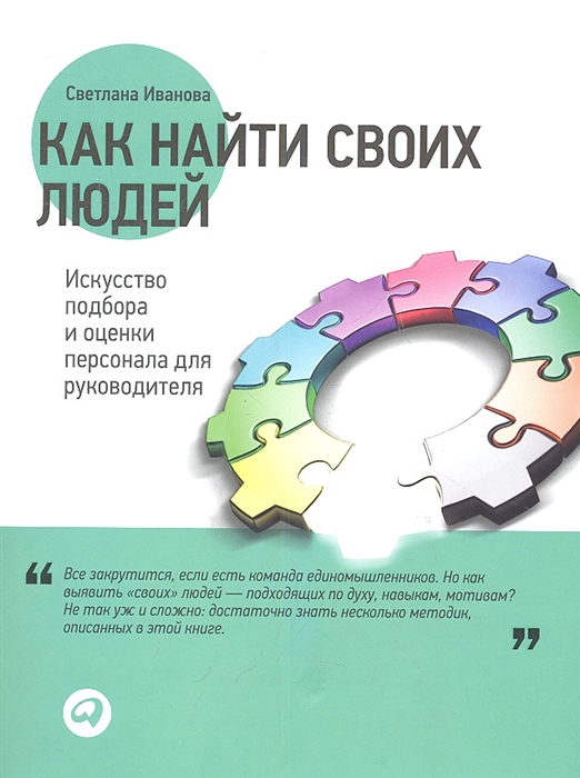 Иванова С. Как найти своих людей Искусство подбора и оценки персонала для руководителя