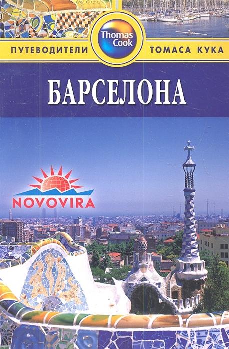 Томсон Дж., Уильямс Р. Барселона Путеводитель 2-е издание переработанное и дополненное