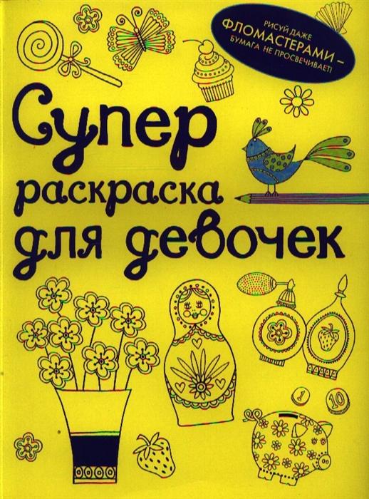 цена на Эккель Дж. (худ.) Суперраскраска для девочек