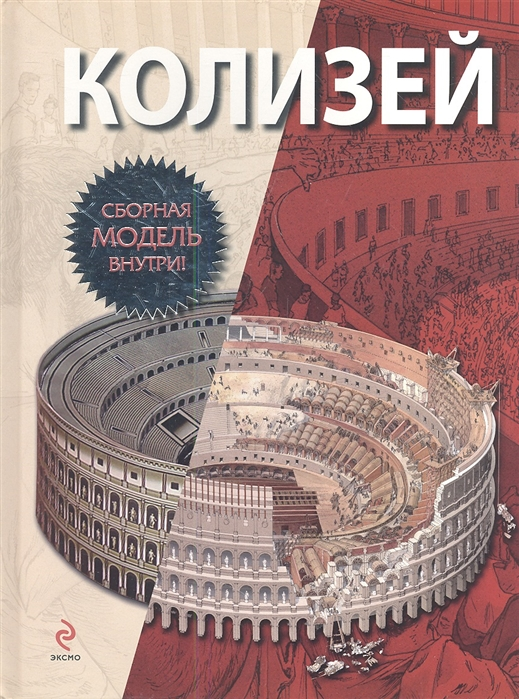 Купить Колизей Рим, Эксмо, Общественные науки