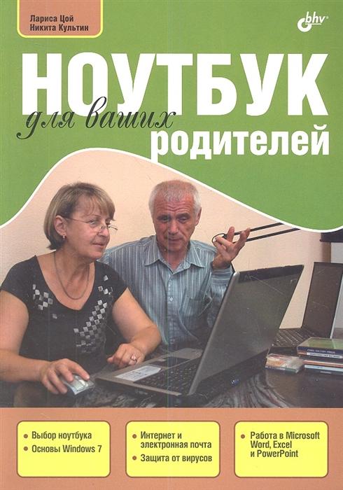 Цой Л., Культин Н. Ноутбук для ваших родителей