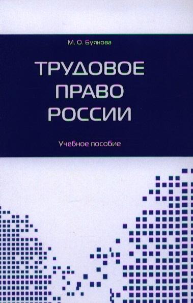Буянова М. Трудовое право России Учебное пособие