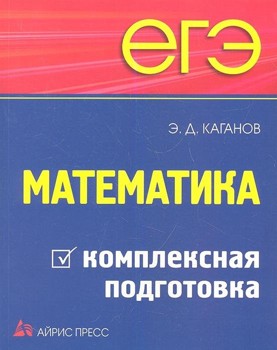 ЕГЭ Математика Комплексная подготовка
