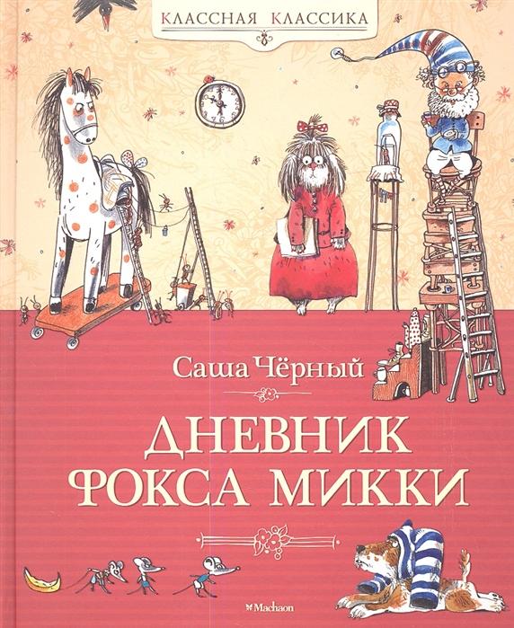 Купить Дневник Фокса Микки Повесть сказка стихи, Азбука-Аттикус, Проза для детей. Повести, рассказы