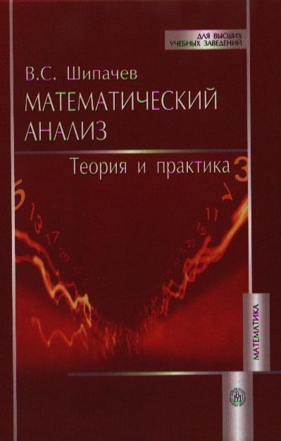 Математический анализ Теория и практика