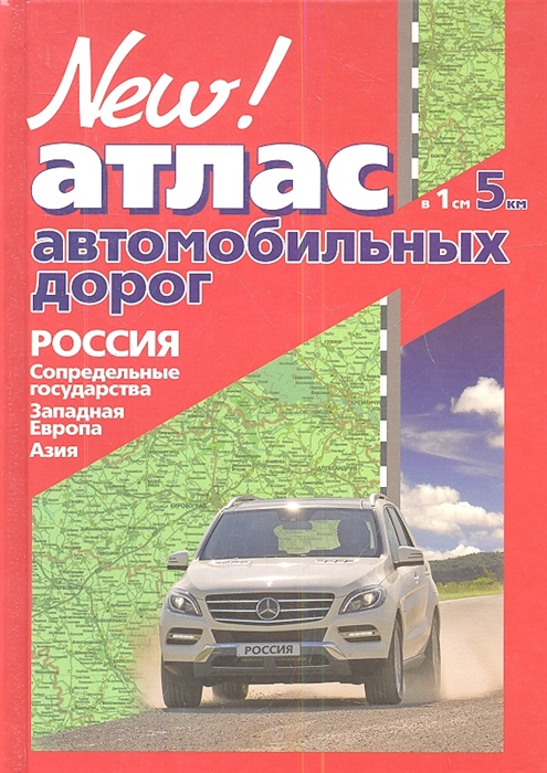 Атлас автомобильных дорог Россия сопредельные государства Западная Европа Азия Масштаб в 1 см 5 км