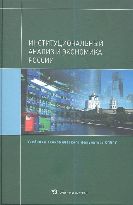 Крылова Ю., Расков Д., Рисованный И. и др. Институциональный анализ и экономика России недорого
