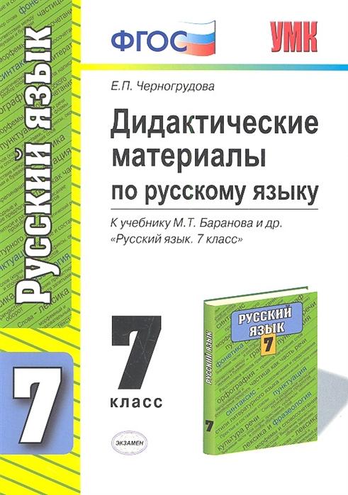 Дидактические материалы по русскому языку 7 класс К учебнику М Т Баранова и др Русский язык 7 класс