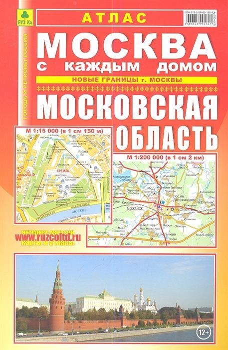 Атлас Москва с каждым домом Московская область
