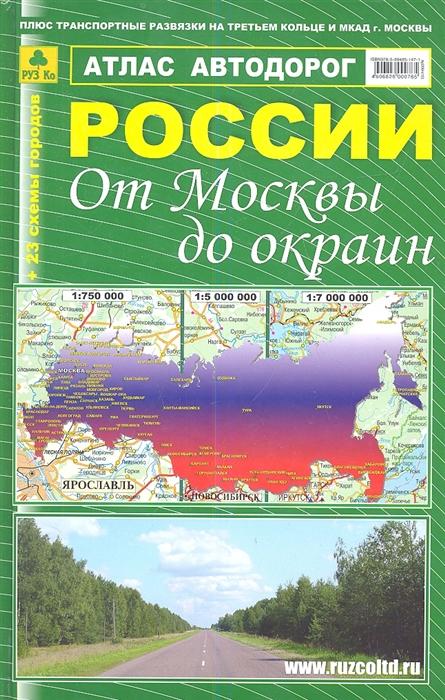 Атлас автодорог России От Москвы до окраин 1 750тыс 1 5000000 1 7000000 цена и фото