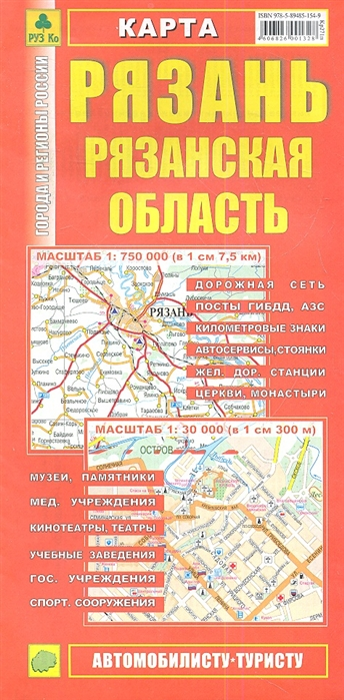 Карта Рязань Рязанская область 1 30 тыс 1 750 тыс
