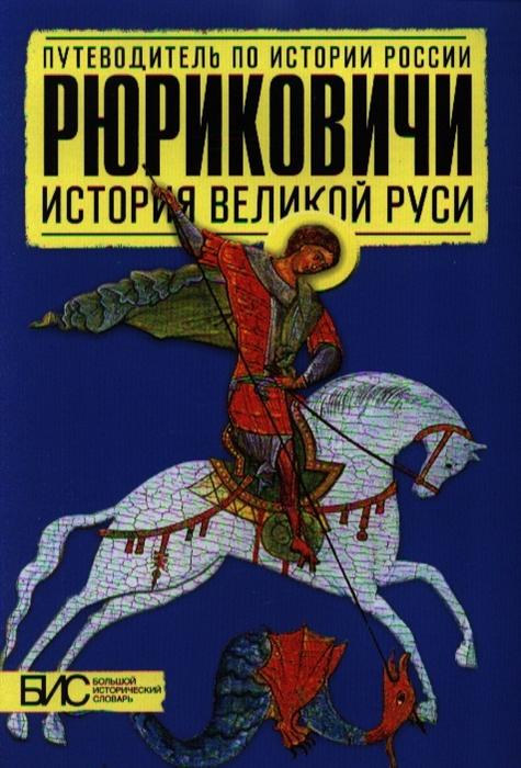 Савинова Е. Рюриковичи История Великой Руси