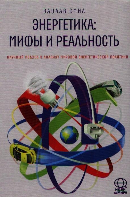 Смил В. Энергетика мифы и реальность Научный подход к анализу мировой энергетической политики mb 6286 lbкопилка сова виолончелист sealmark