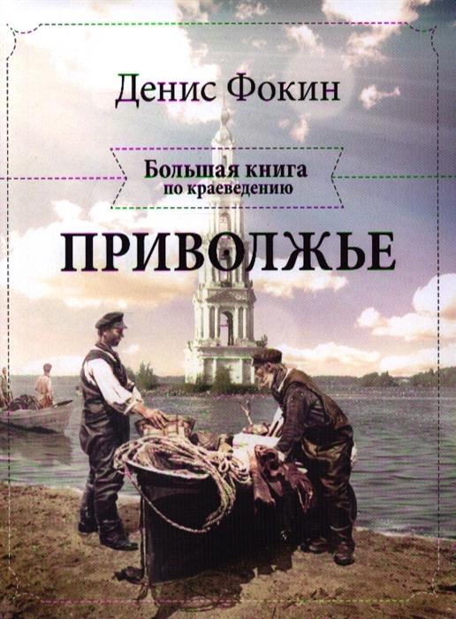 Фокин Д. Большая книга по краеведению Приволжье цена
