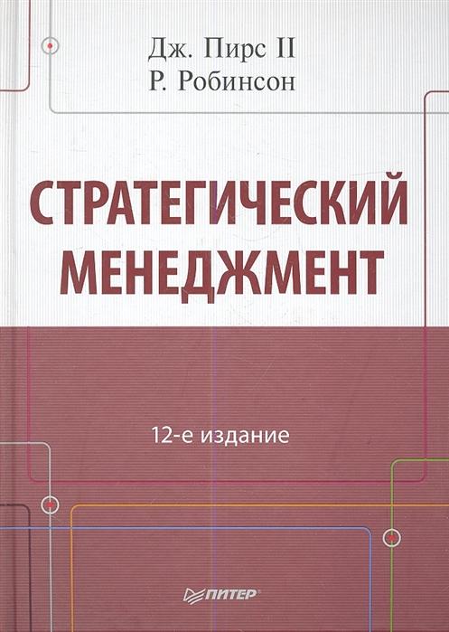 Стратегический менеджмент 12-е издание