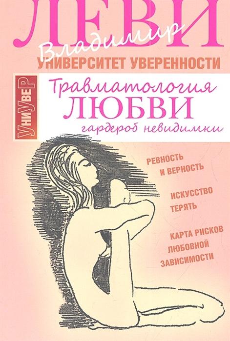 купить Леви В. Травматология любви гардероб невидимки с рисунками автора по цене 242 рублей