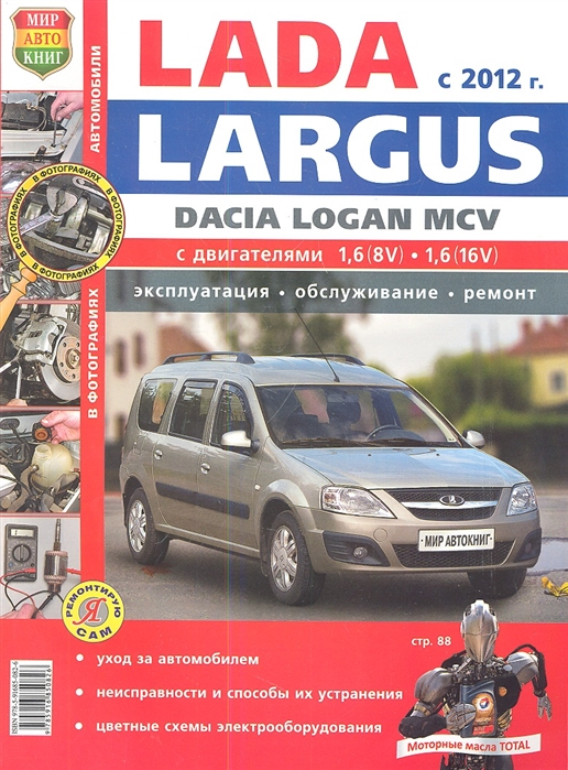 Солдатов Р., Шорохов А. (ред.) Lada Largus Dacia Logan MCV c 2012 года Эксплуатация Обслуживание Ремонт mcv медицина