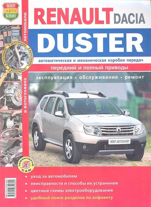 Солдатов Р., Шорохов А. (ред.) Renault Duster Dacia Duster c 2011 года Эксплуатация Обслуживание Ремонт автомобили renault fluence megane iii с 2009 бензин эксплуатация обслуживание ремонт