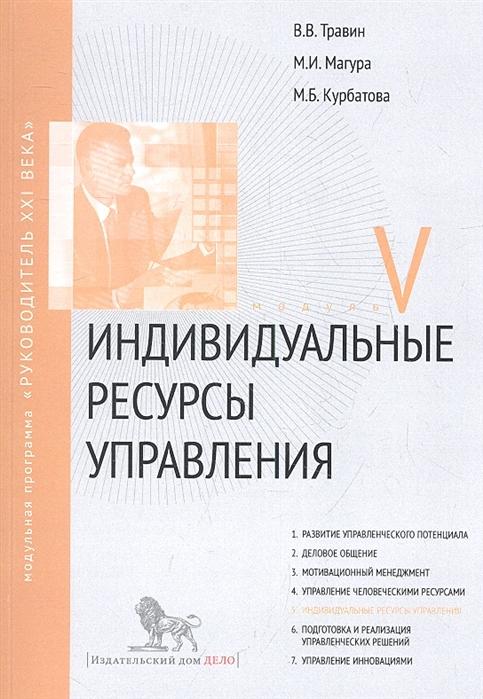 Травин В., Магура М., Курбатова М. Индивидуальные ресурсы управления Модуль V Учебно-практическое пособие