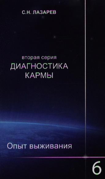 Лазарев С. Диагностика кармы вторая серия Опыт выживания Часть 6 лазарев с диагностика кармы 6 new ступени к божественному