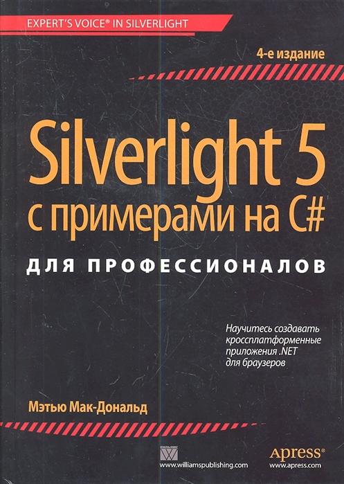 МакДональд М. Silverlight 5 с примерами на С для профессионалов 4-е издание все цены