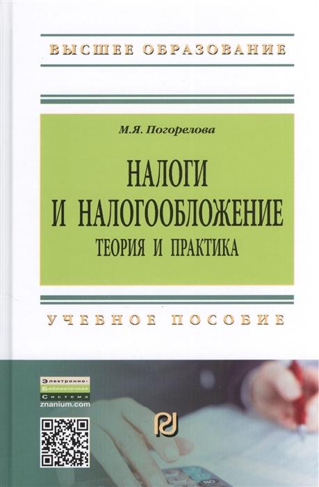 Погорелова М. Налоги и налогообложение Теория и практика Учебное пособие
