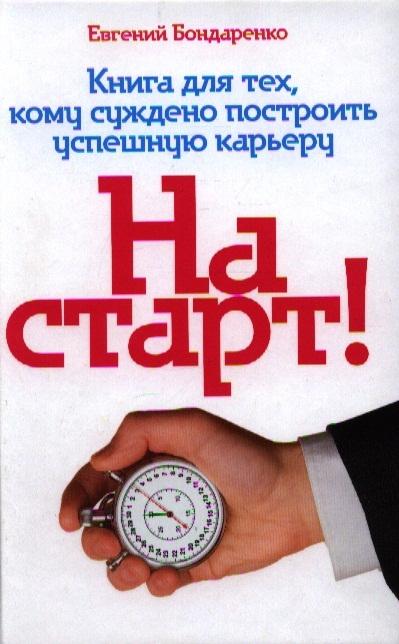 Бондаренко Е. На старт Книга для тех кому суждено построить успешную карьеру цены