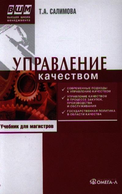 Салимова Т. Управление качеством учебник для магистров 6-е издание переработанное