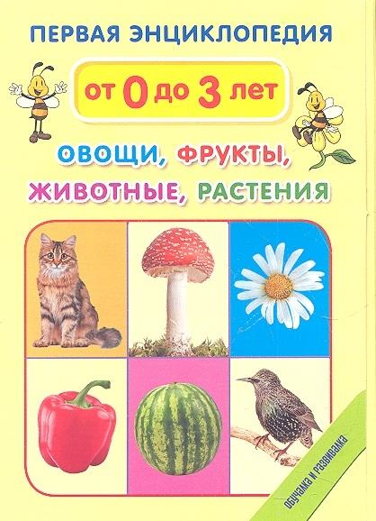 Овощи фрукты животные растения Первая энциклопедия