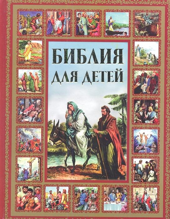 Шалаева Г. Библия для детей