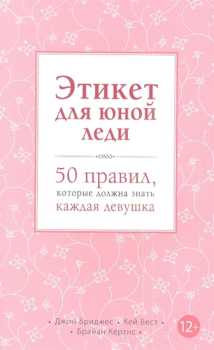 Бриджес Дж., Вест К., Кертис Б. Этикет для юной леди 50 правил которые должна знать каждая девушка бриджес дж глассман б чувак и мастер дзен