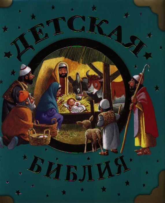 Вульф Т. (худ.) Детская Библия вульф т в лесу 200 наклеек