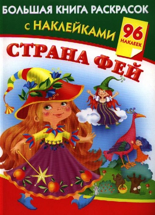 Большая книга раскрасок с наклейками Страна фей 96 наклеек