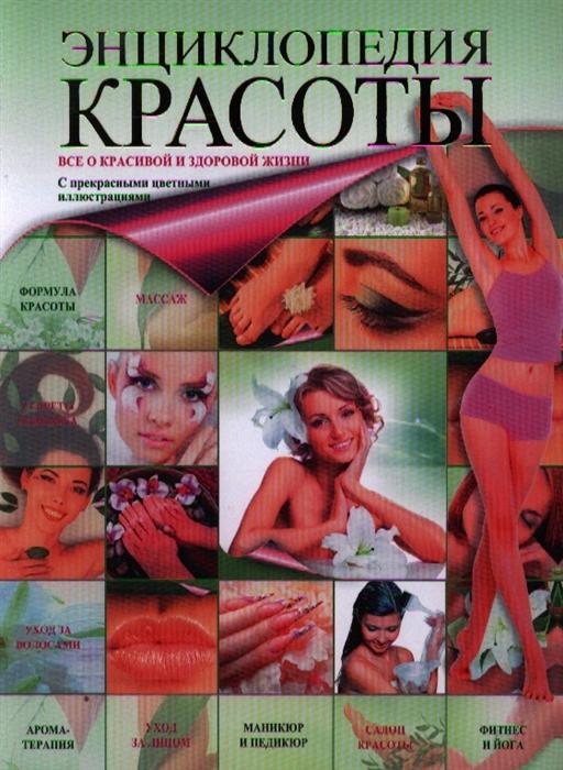 купить Нестерова Д. Энциклопедия красоты онлайн