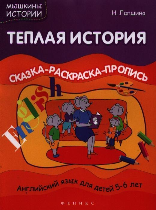 цены на Лапшина Н. Теплая история Сказка-раскраска-пропись Английский язык для детей 5-6 лет  в интернет-магазинах
